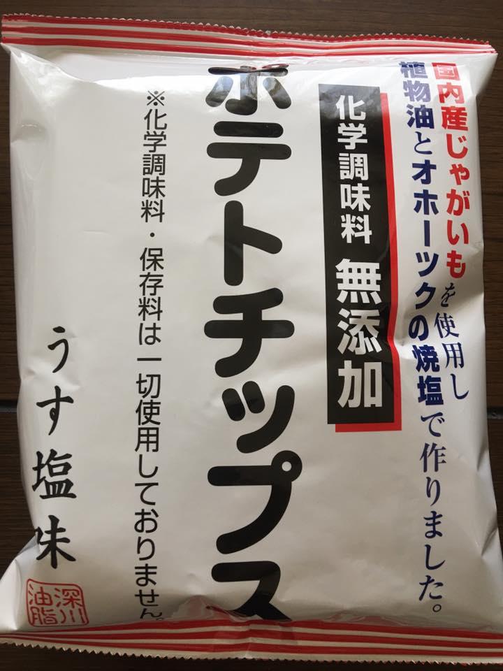 深川油脂工業さんのオホーツクの焼き塩のか化学調味料無添加のポテトチップス