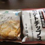 深川油脂工業とイオンの化学調味料・保存料が無添加ポテチを食べ比べ!