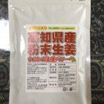 やっぱり高知県産乾燥粉末しょうが(ウルトラ生姜)が美味しい!