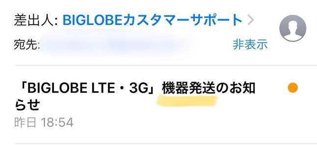BIGLOBEカスタマーサポートの「BIGLOBELTE・3G」機器端末発送のお知らせメール