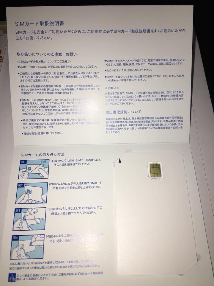 ゆうパックで到着したSIMカードはパッケージが大きすぎる