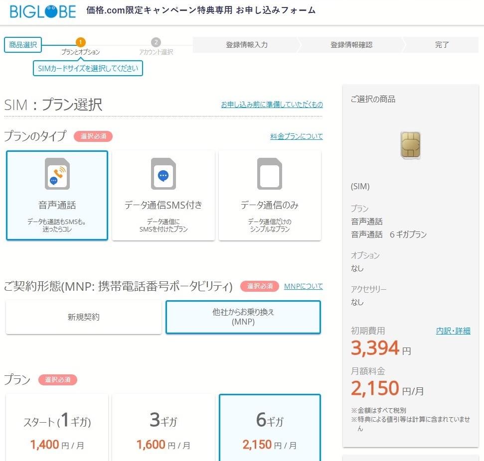 BIGLOBEモバイルの価格.com限定キャンペーン特典専用申し込みフォーム