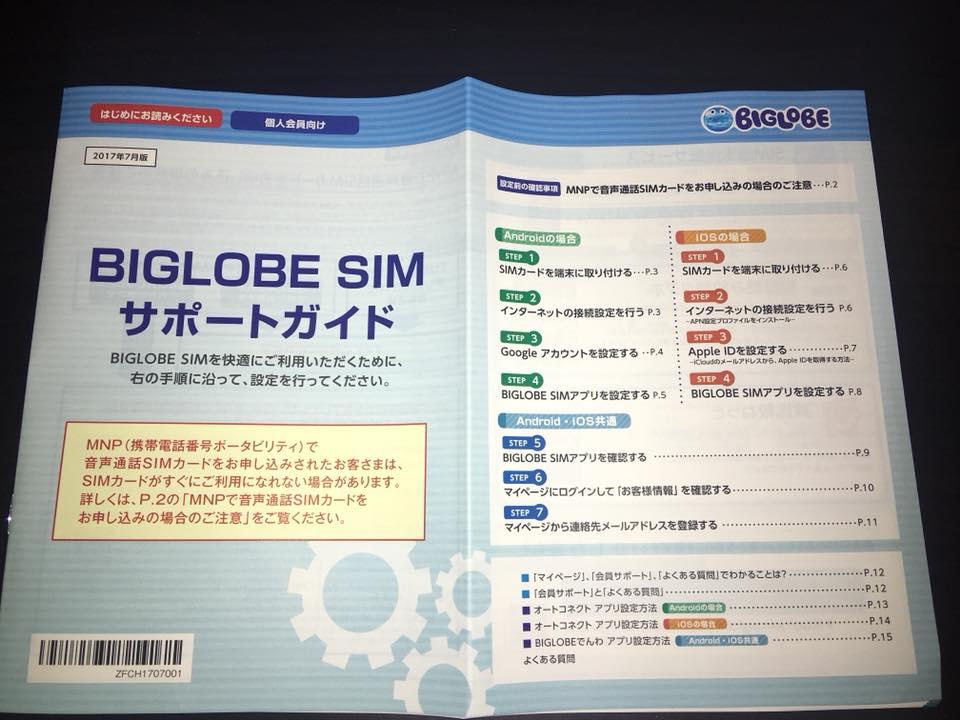 BIGLOBEモバイルのSIMサポートガイドはiPhoneとAndroid用の2種類で記載