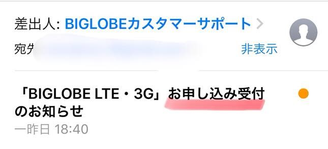 BIGLOBEカスタマーサポートのBIGLOBELTE・3G申し込み受付のお知らせmail