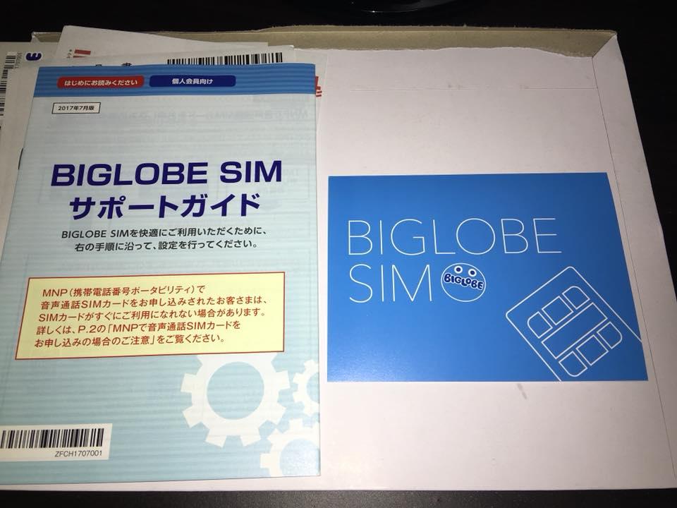 BIGLOBEモバイルSIMカードの中身はサポートガイドなど