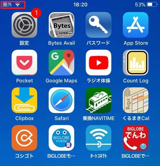 iPhoneでBIGLOBEモバイルのMNP開通手続き画面