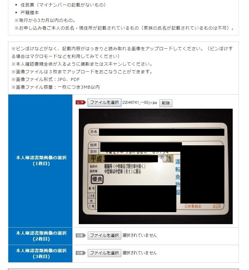 BIGLOBEモバイルWEB申込みフォームの本人確認書類のアップロード裏面も