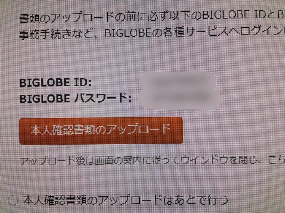 BIGLOBEモバイルの価格.com限定キャンペーン特典専用申し込みフォームのBIGLOBEIDとパスワード
