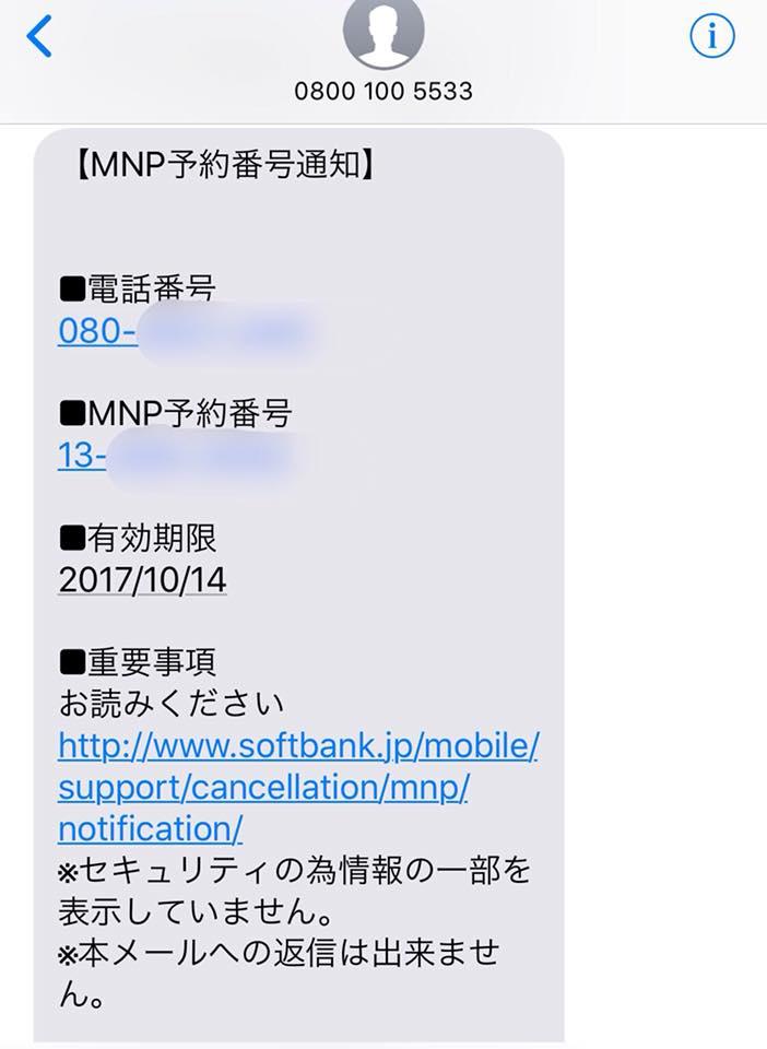 ソフトバンクモバイルのMNP予約番号通知のSMS