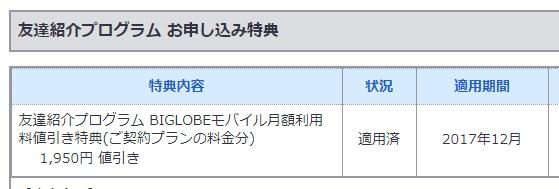 BIGLOBEモバイルの友達紹介プログラム申し込み特典と紹介コード
