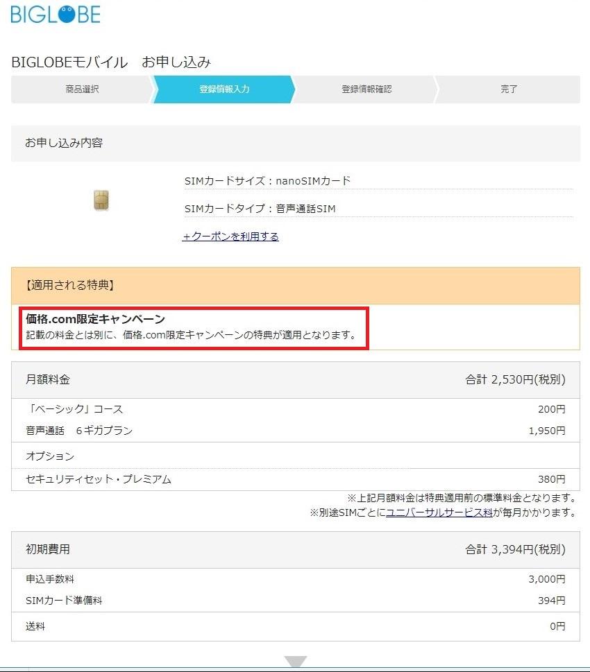BIGLOBEモバイルの価格.com限定キャンペーン特典専用申し込みフォームの登録内容入力