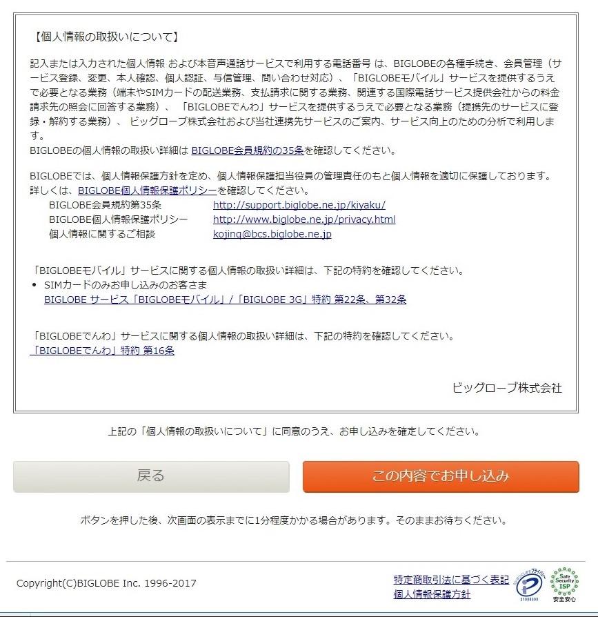BIGLOBEモバイルの価格.com限定キャンペーン特典専用申し込みフォームの個人情報取扱について