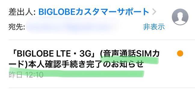 BIGLOBEカスタマーサポートのBIGLOBELTE・3G音声通話SIMカード本人確認手続き完了のお知らせメール