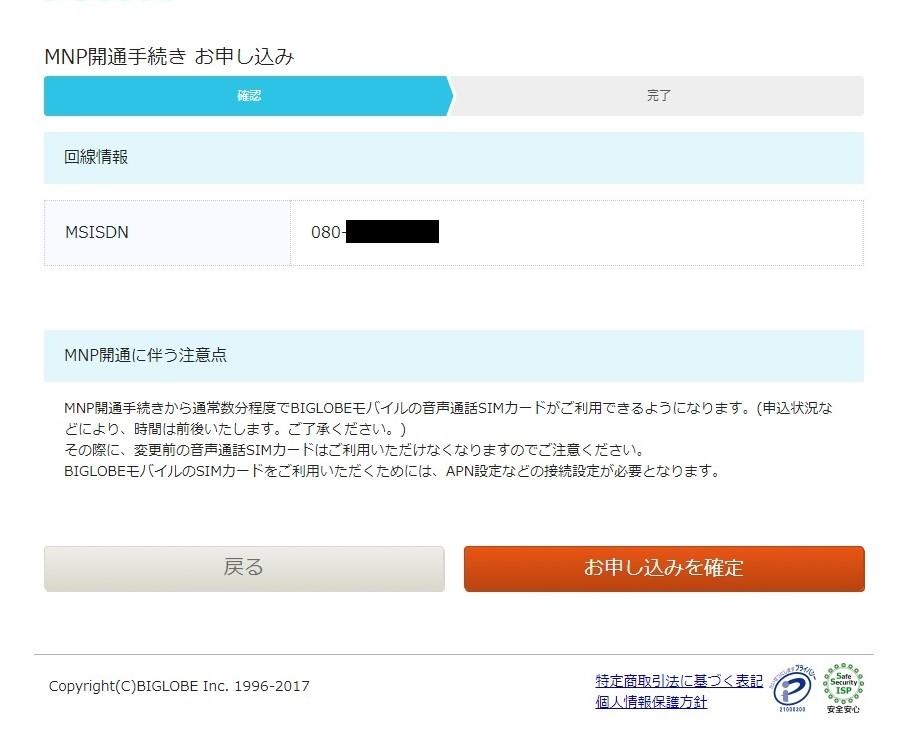 BIGLOBEマイページのBIGLOBEモバイルのMNP開通手続きの申し込み画面