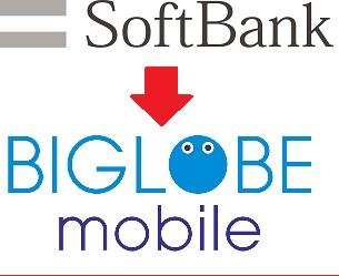 ソフトバンクモバイルからBIGLOBEモバイルへ乗り換え!12ヶ月レビュー