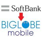 BIGLOBEモバイルへ乗り換え!手続き方法と12ヶ月の体験レビュー