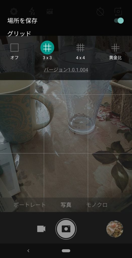 EssentialPhoneのカメラの静止画グリッド