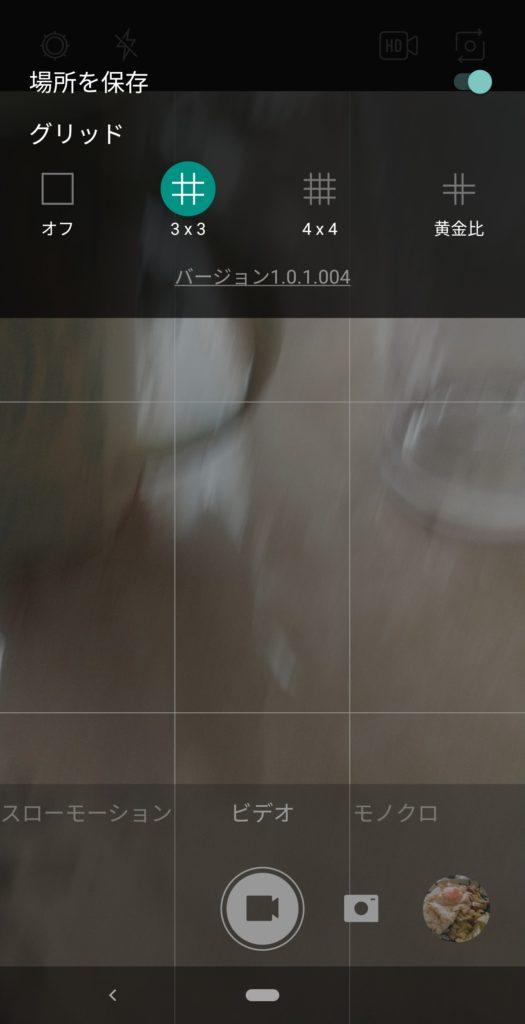 EssentialPhoneのカメラの動画グリッド