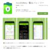 Essential phoneのバッテリー持ち・充電は?有料アプリでチェック!