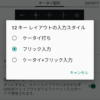 EssentialPhone アプリ等の表示画面・操作をチェック!