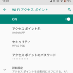 Essential PhoneのAndroid9でデザリングできるのか?