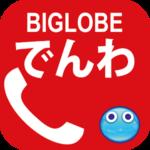 BIGLOBEモバイルの通話オプションを賢く使う方法