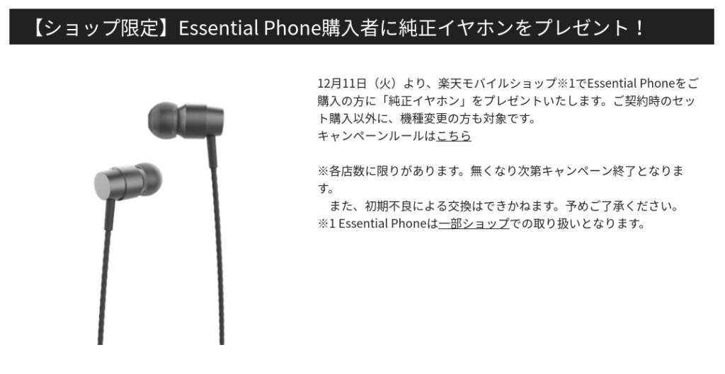 Essential Phoneの純正HDイヤホン