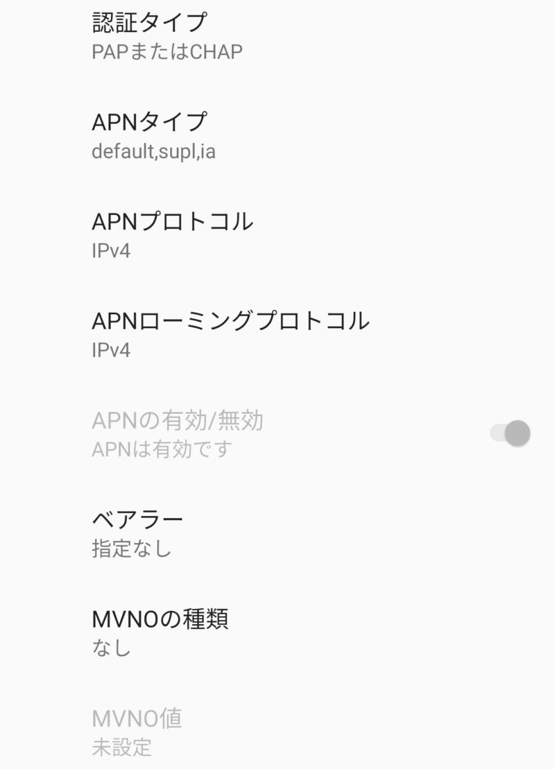 EssentialPhoneでのMVNO;BIGLOBEモバイルのタイプA(au回線)のAPN設定の仕方