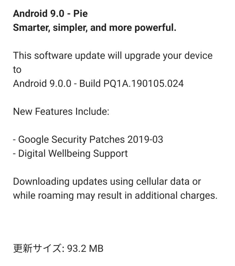 EssentialphoneのAndroid9の3月アップデートでDegital Wellbeingが使えるようになりました!
