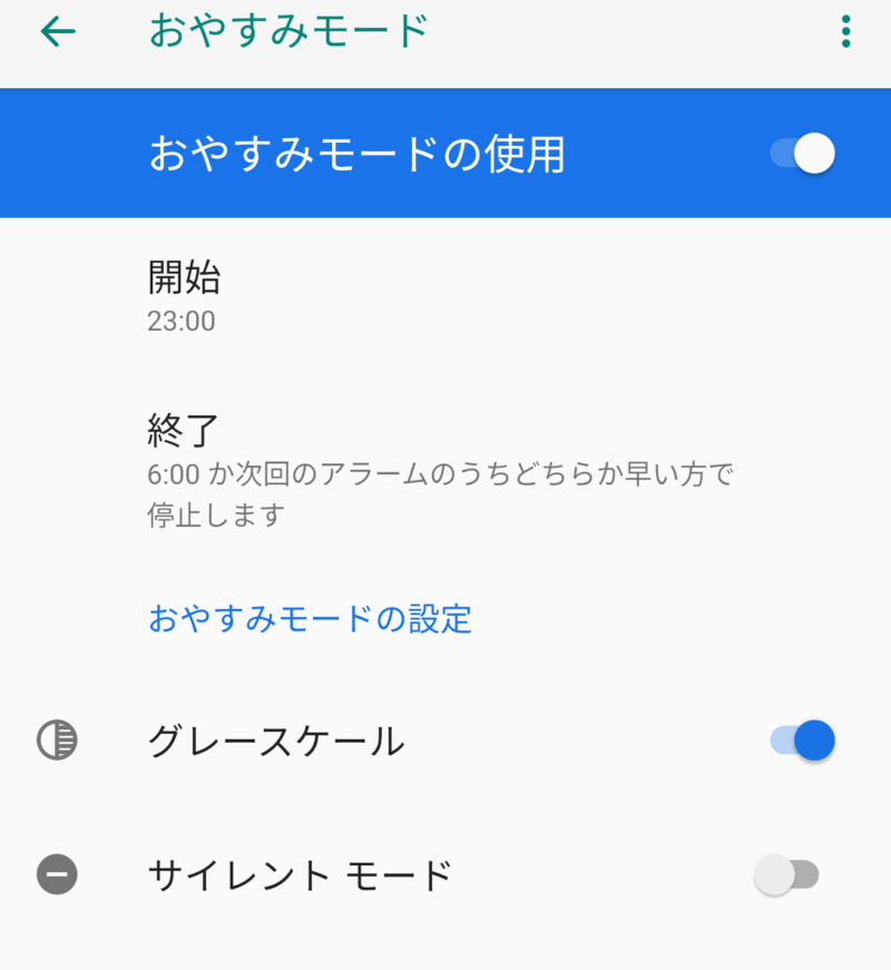 EssentialphoneのAndroid9の3月アップデートでDegital Wellbeingでおやすみモードが使えるようになりました!
