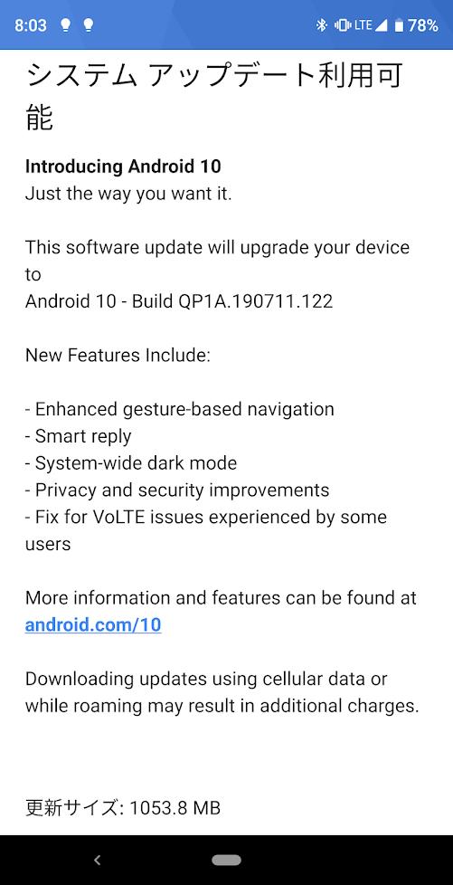 Android10のアップデート、BIGLOBEモバイルタイプA、au回線